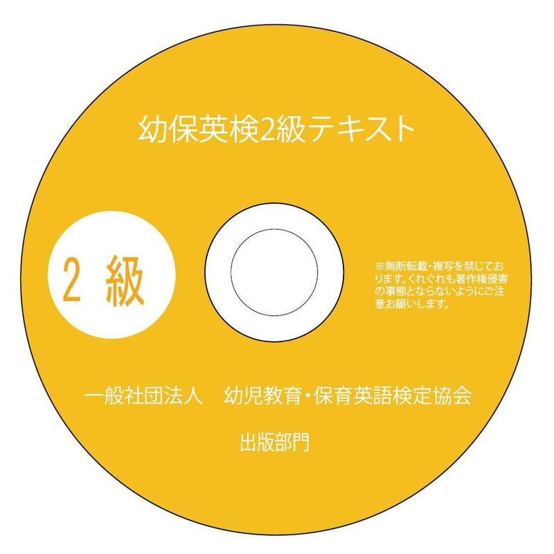 幼保英検テキスト・2級 リスニング用CD