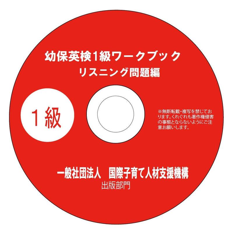 幼保英検ワークブック・1級 リスニング用CD