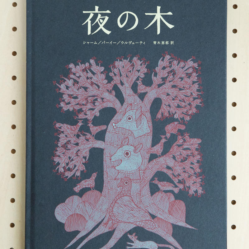 夜の木 7刷