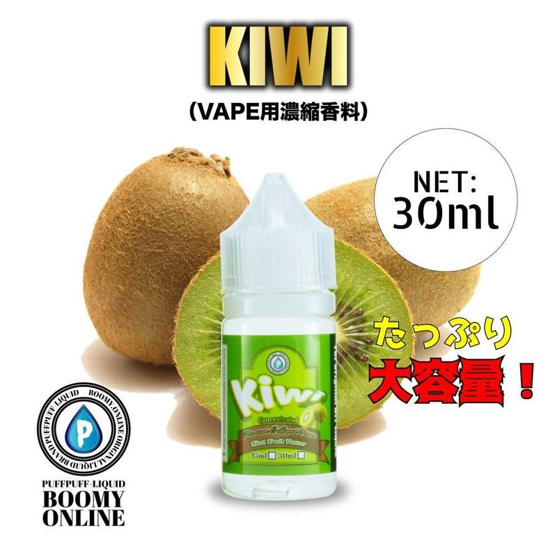 30ml《BooMY-VAPE(濃縮香料)》ーKiwi(キウイフルーツのさっぱりフレーバー)