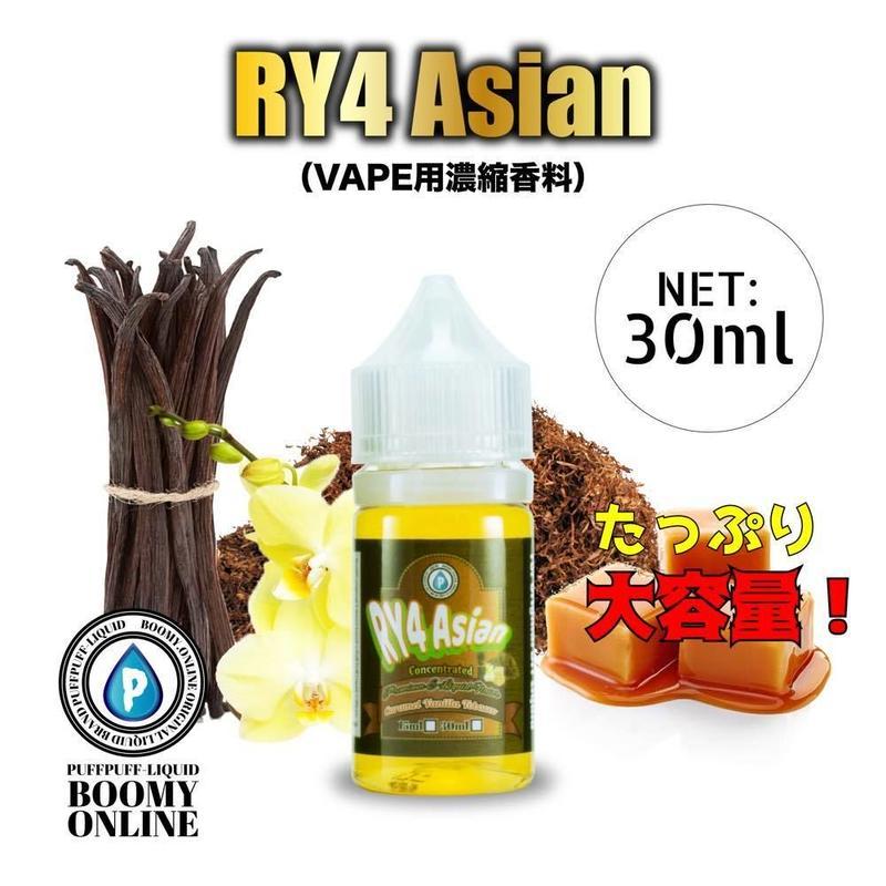 30mlRY4 Asian(アールワイフォーアジアンキャラメルバニラタバコ風味フレーバー)