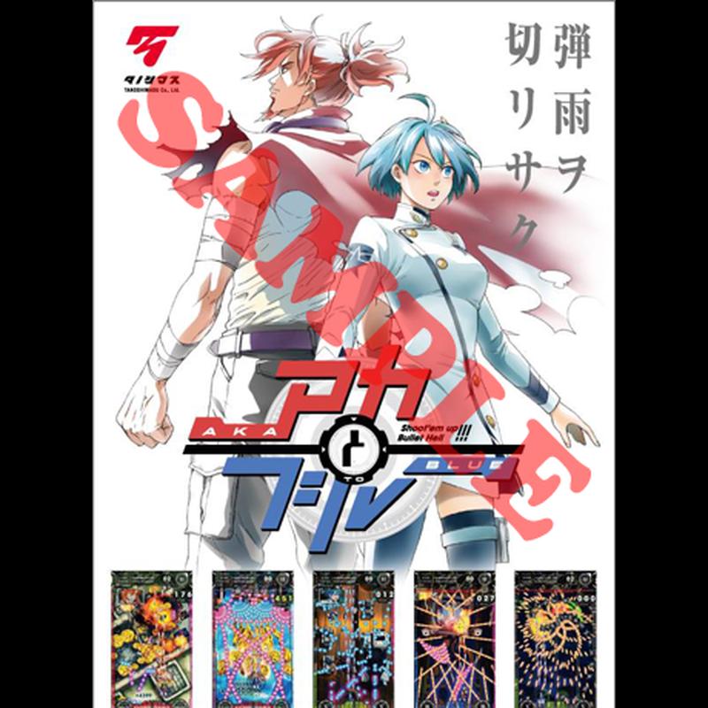 『アカとブルー』オリジナルポスターセット(2枚組)/A1サイズ