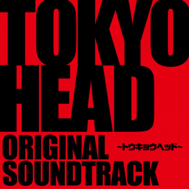 舞台『TOKYOHEAD~トウキョウヘッド~』オリジナル・サウンド・トラック