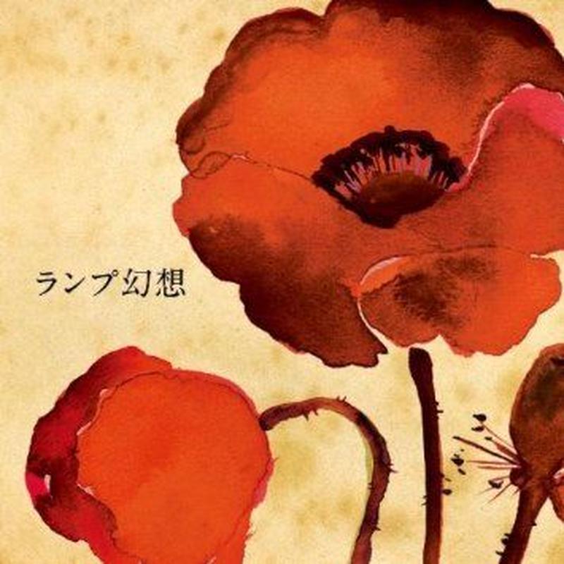 Lamp『ランプ幻想』(CD)