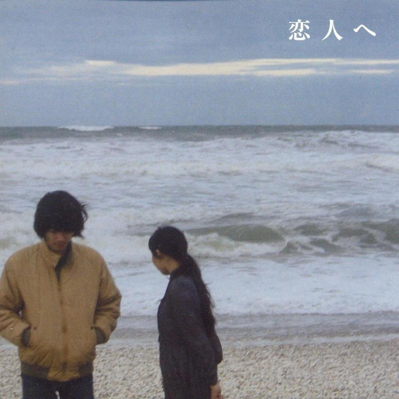 Lamp『恋人へ』(Digital, WAV形式)