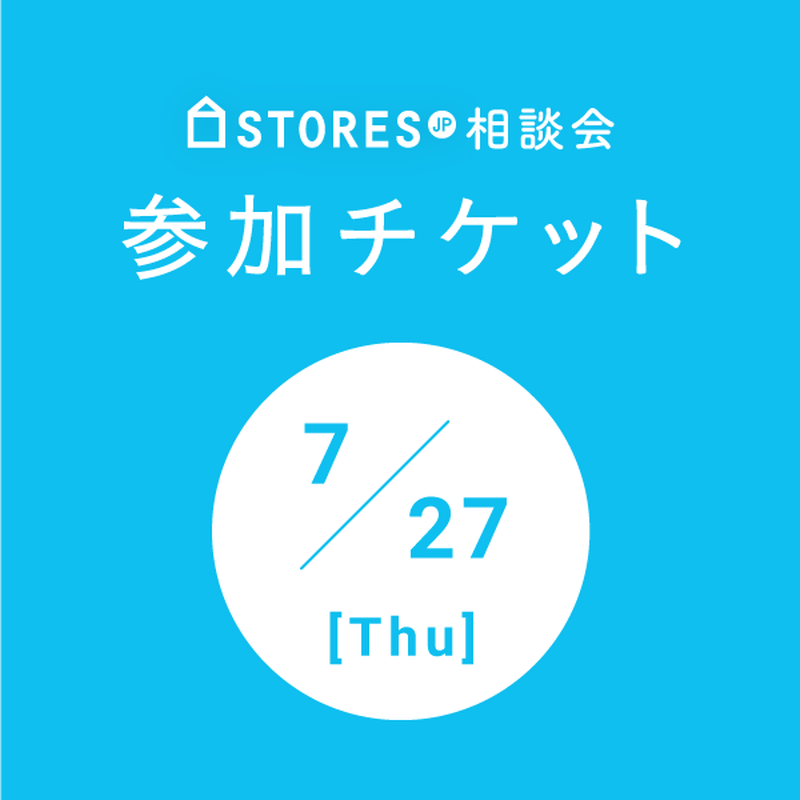 STORES.jp相談会チケット