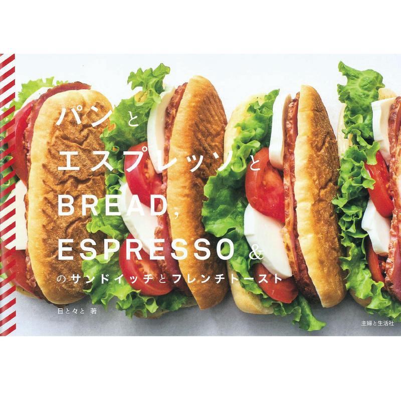 パンとエスプレッソと レシピブック