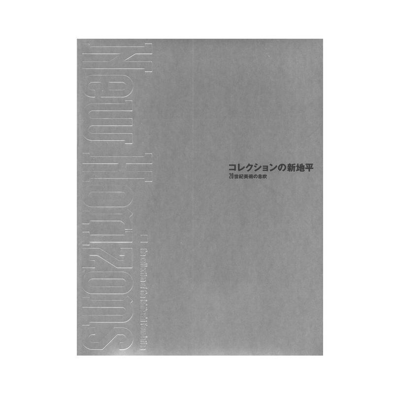 コレクションの新地平展カタログ