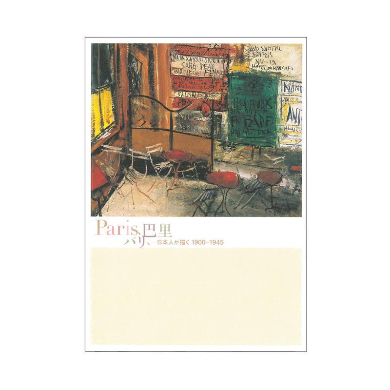 Paris、パリ、巴里展カタログ