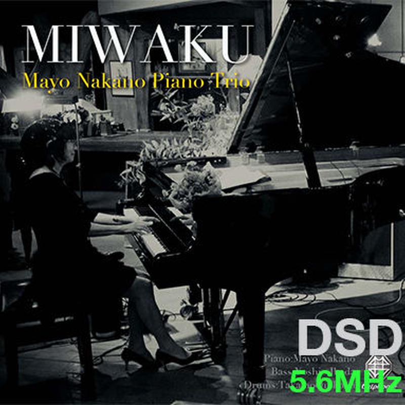 """M3.4 """"Ameagari"""" &""""Miwaku"""" MIWAKU/Mayo Nakano Piano Trio DSD 5.6MHz"""