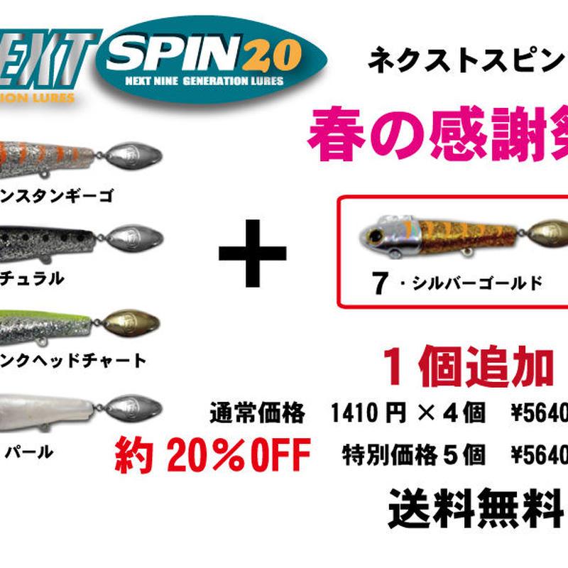 ネクストスピン20g春の感謝祭1個増量(20%OFF)送料無料