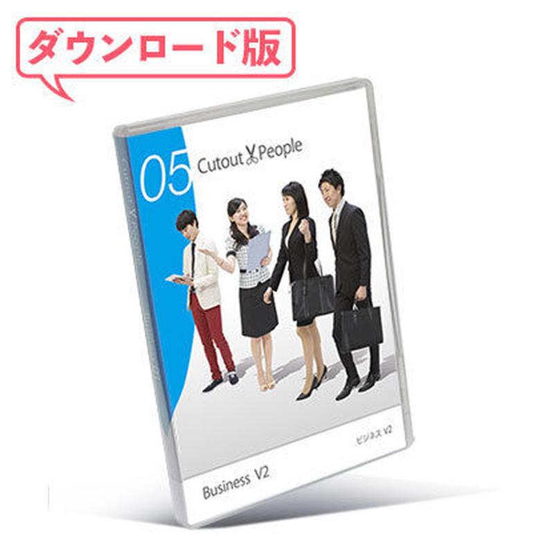 05Cutout People ビジネスV2 [ダウンロード版]