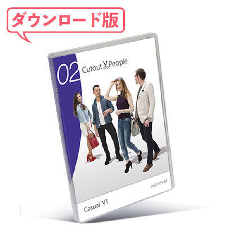 02Cutout People カジュアルV1 [ダウンロード版]
