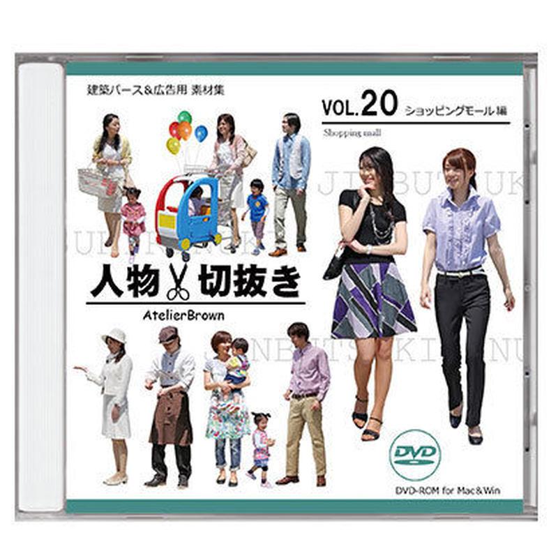 vol.20 ショッピングモール編    [DVD]