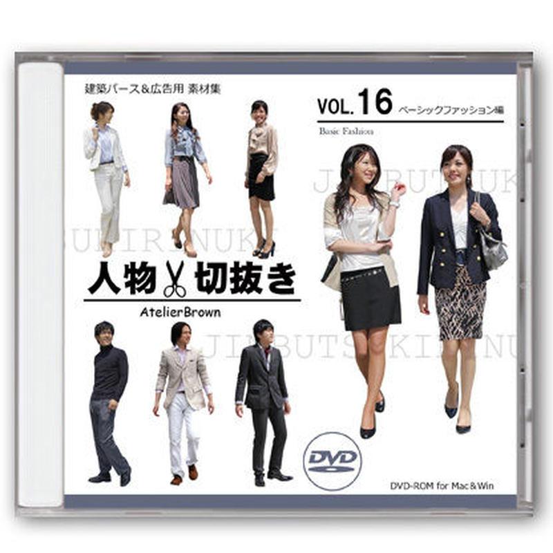 vol.16 ベーシックファッション編     [DVD]
