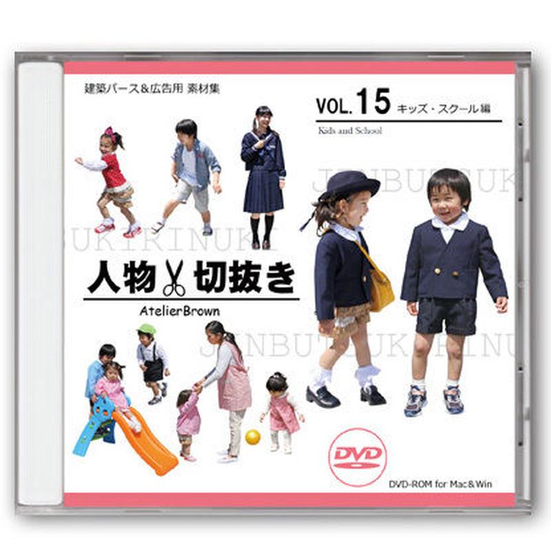 vol.15 キッズ・スクール編     [DVD]