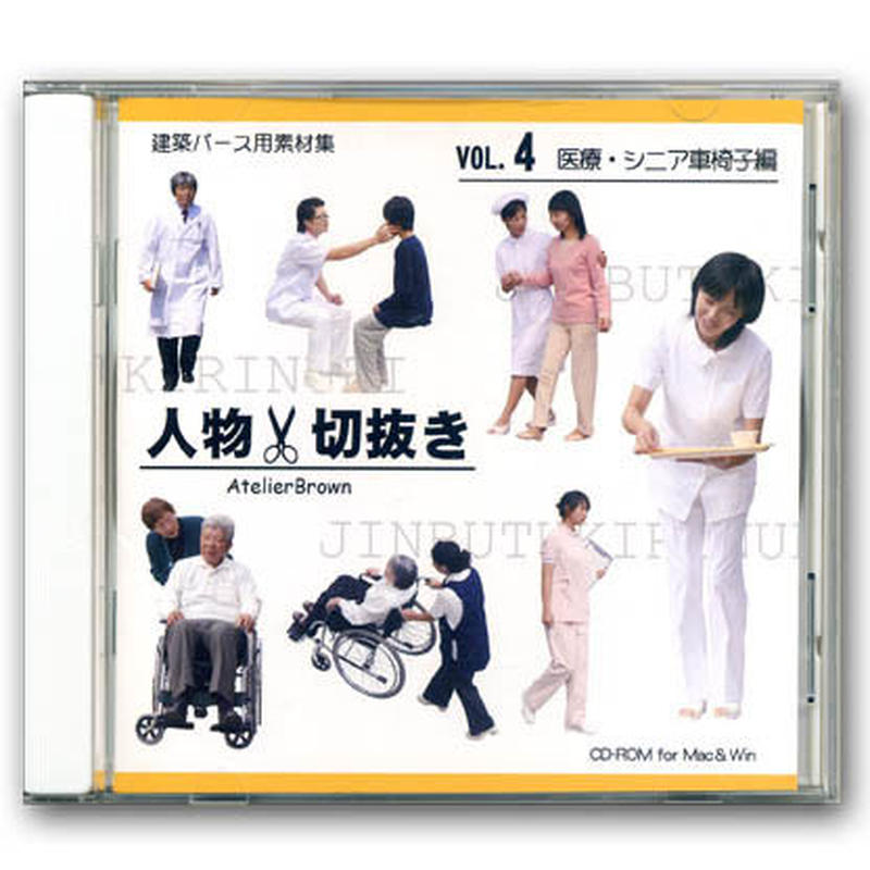 vol.04 医療・シニア車椅子編  [CD]