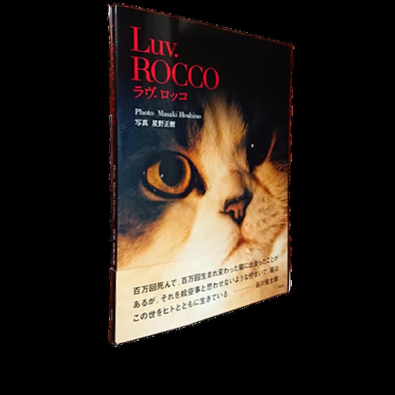 写真集『Luv .ROCCO』