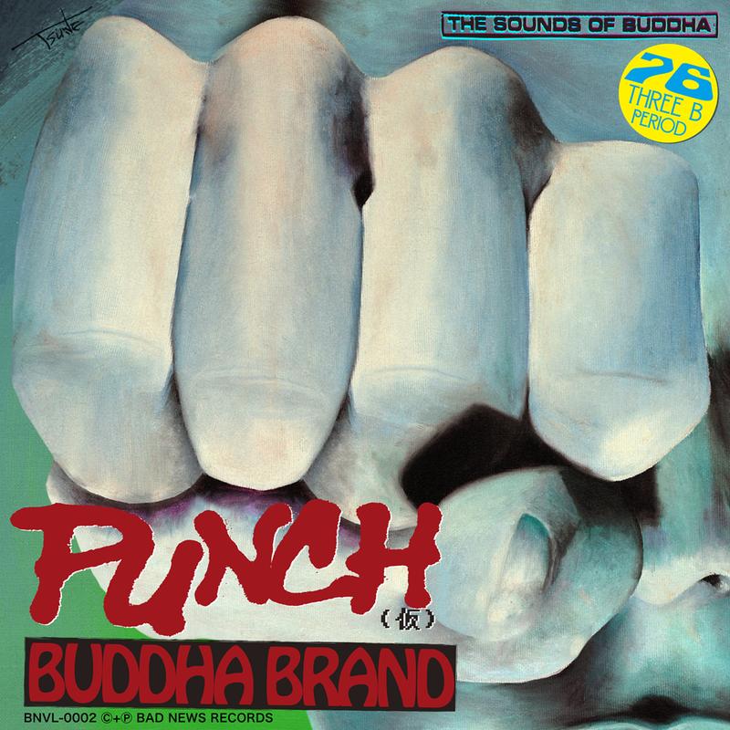 『PUNCH(仮)』7インチ ヴァイナル