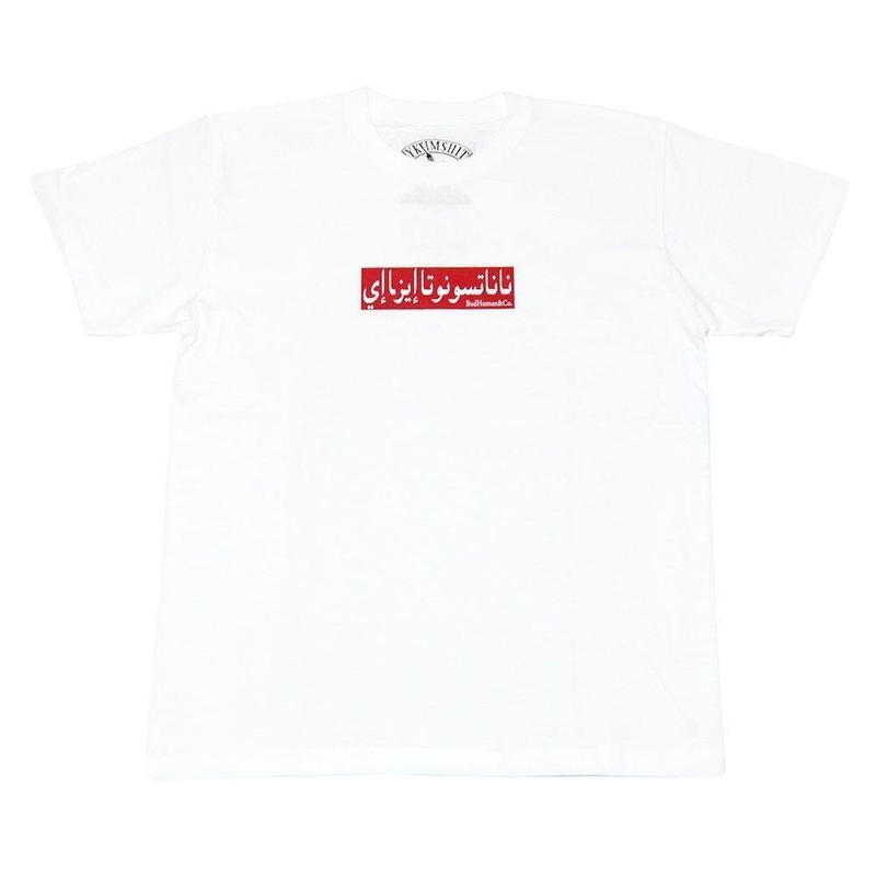 BudHuman&Co. × DBSKG W-NAME TEE BudHuman&Co.BOXLOGO WHITE/RED