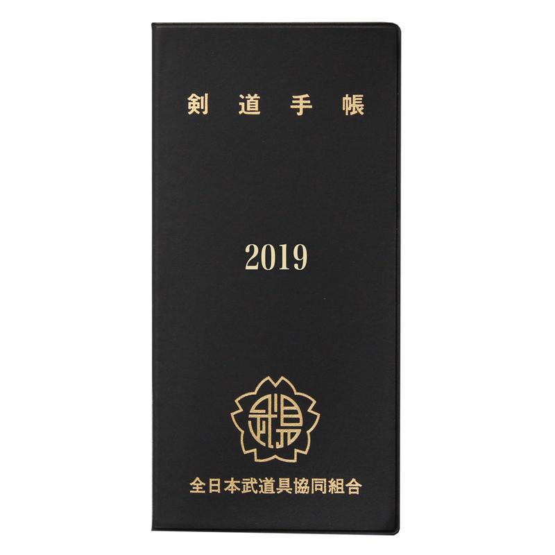 2019年剣道手帳