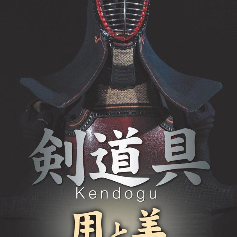 剣道具DVD 用と美