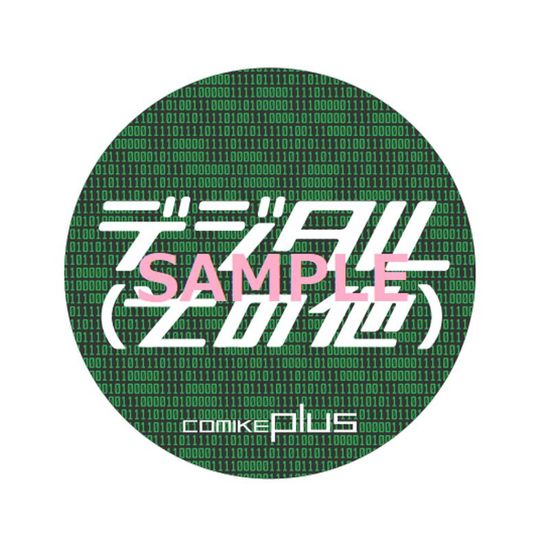 コミケジャンル缶バッジ(デジタル その他)