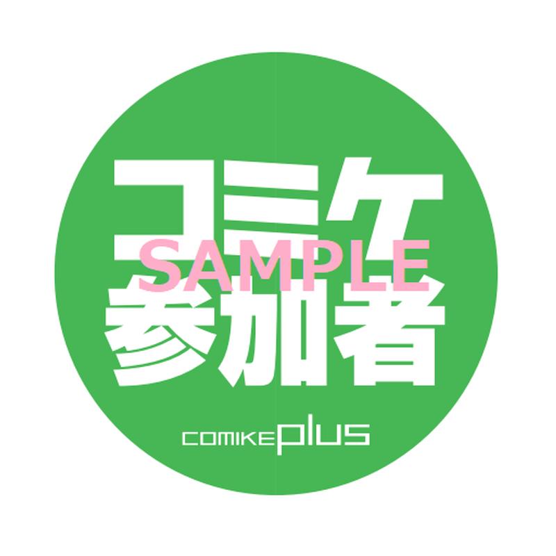 コミケジャンル缶バッジ(コミケ参加者)