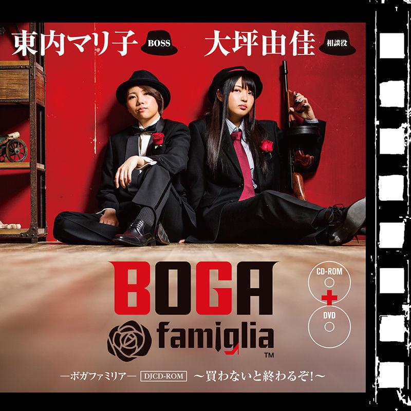 大坪由佳&東内マリ子 BOGAfamiglia-ボガファミリア- DJCD ~買わないと終わるぞ!~