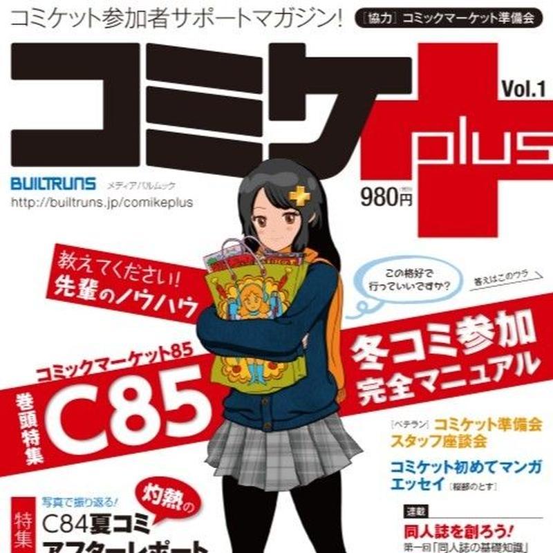 コミケPlus Vol.1