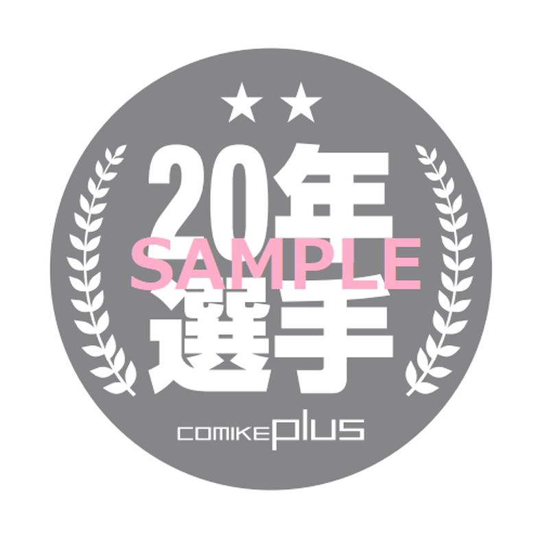 コミケジャンル缶バッジ(20年選手)