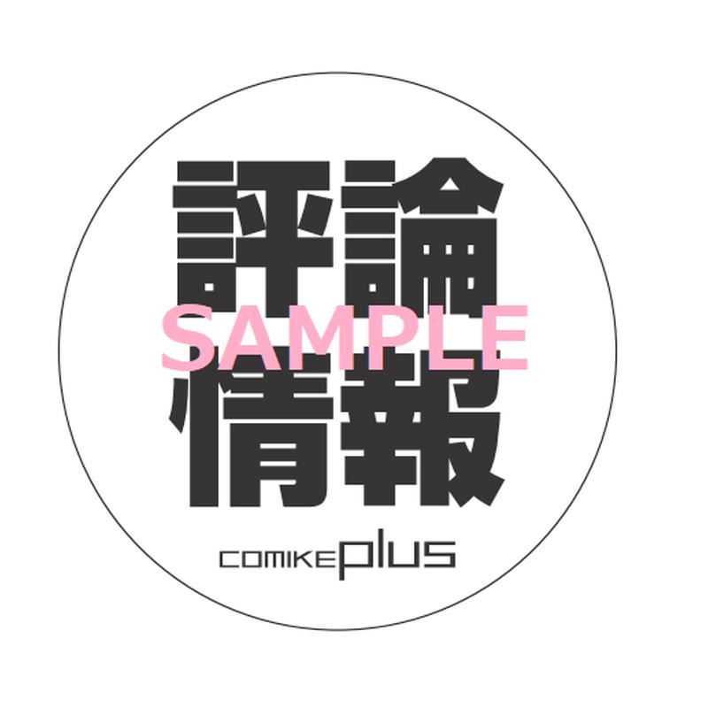 コミケジャンル缶バッジ(評論情報)