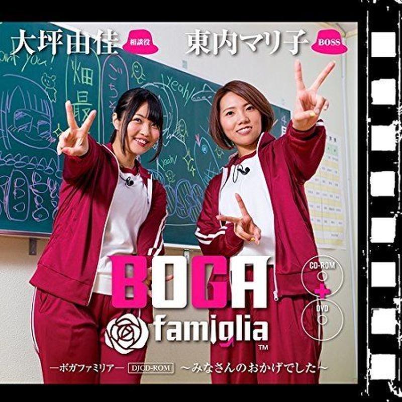 大坪由佳&東内マリ子 BOGAfamiglia-ボガファミリア- DJCD02 ~みなさんのおかげでした~