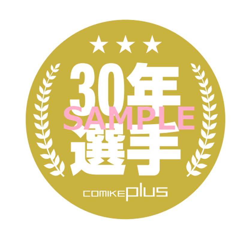 コミケジャンル缶バッジ(30年選手)