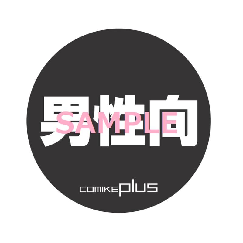 コミケジャンル缶バッジ(男性向)