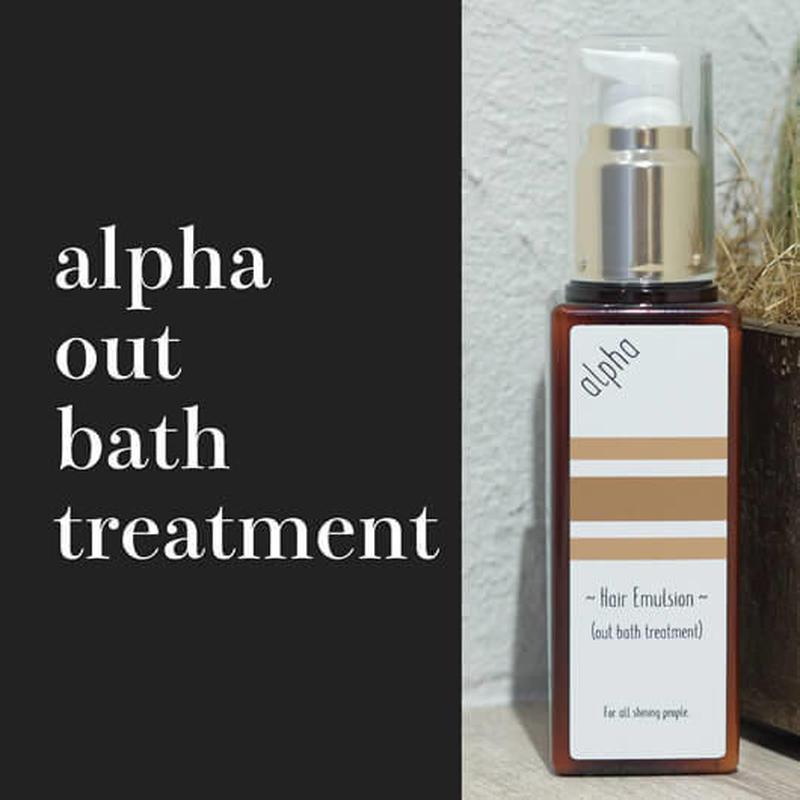 alpha out bath treatment 80ml