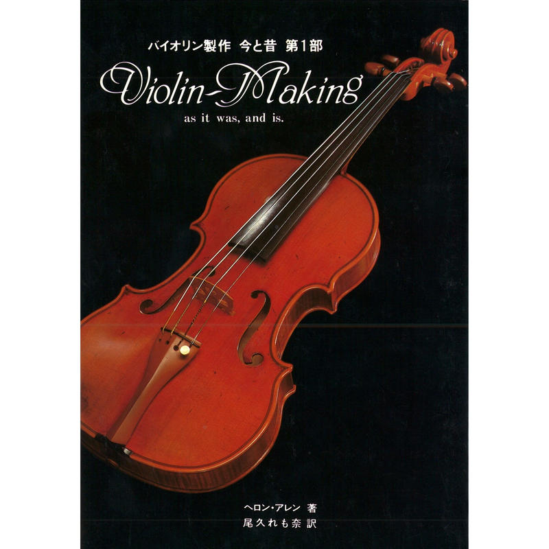 BOOK バイオリン製作 今と昔 第1部