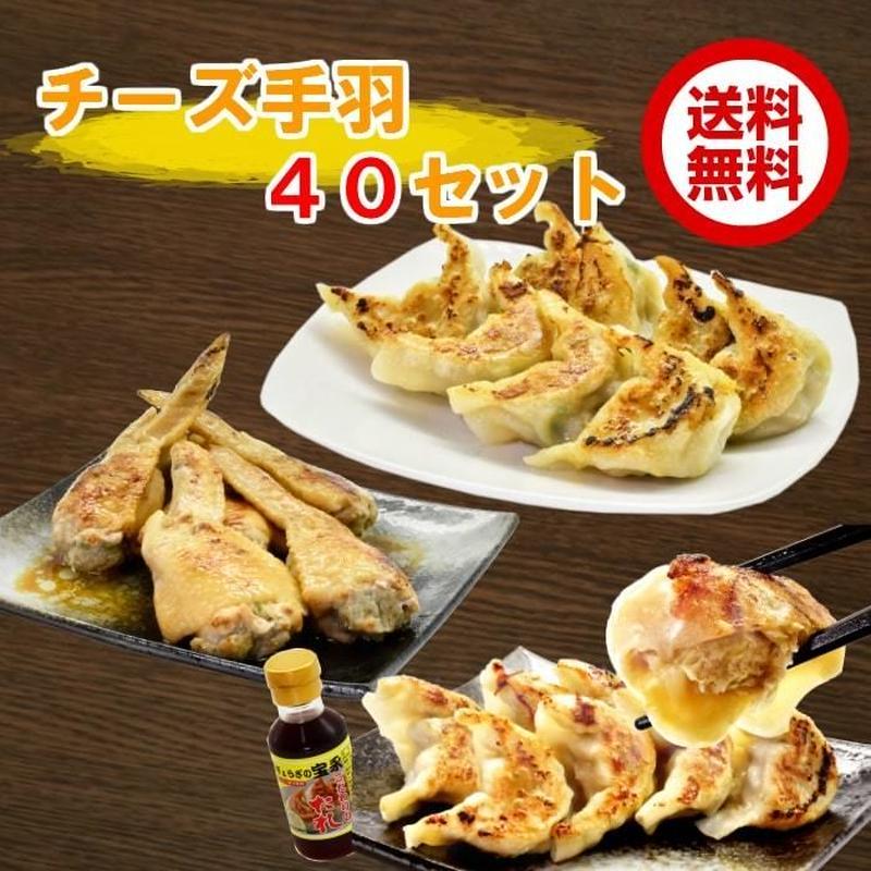 宝永チーズ手羽40セット 【送料込】