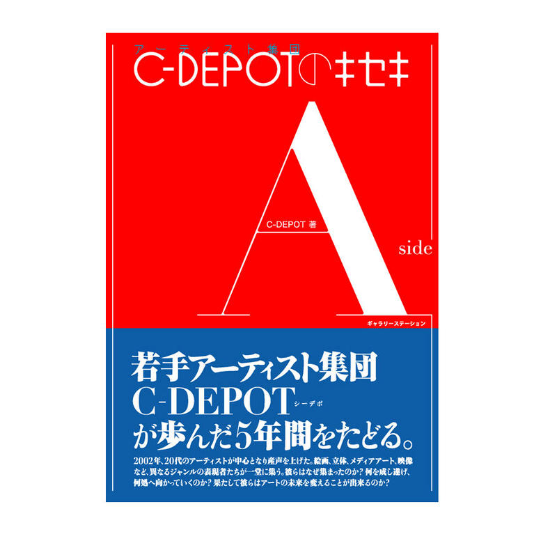 アーティスト集団 C-DEPOT の キセキ