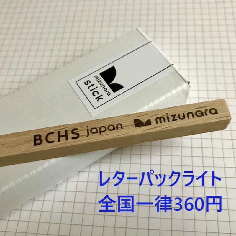 新商品「ミズナラスティック2.0」送料お得なレターパック発送