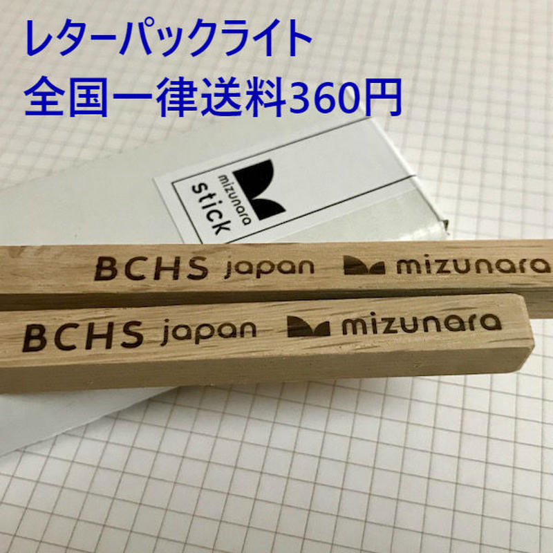新商品「ミズナラスティック2.0」2本セット 送料お得なレターパック発送