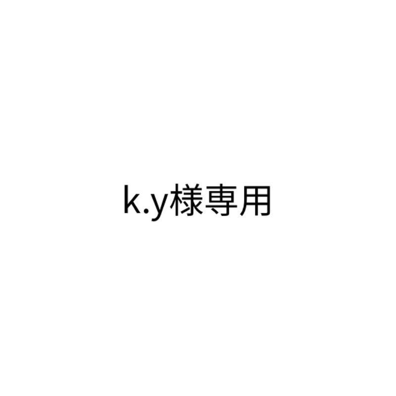 k.y様専用