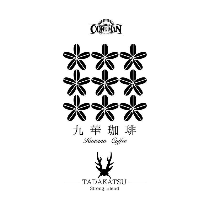 【焙煎豆】 九華珈琲 -TADAKATSU-  ストロングブレンド(200g)