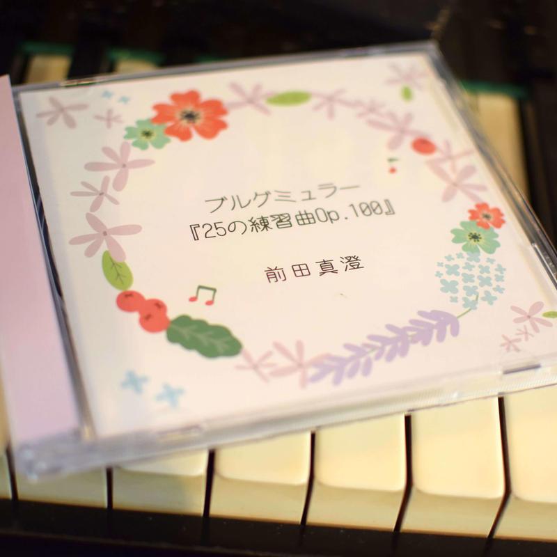 MaedaMasumi講師による、ブルグミュラー『25の練習曲Op.100』
