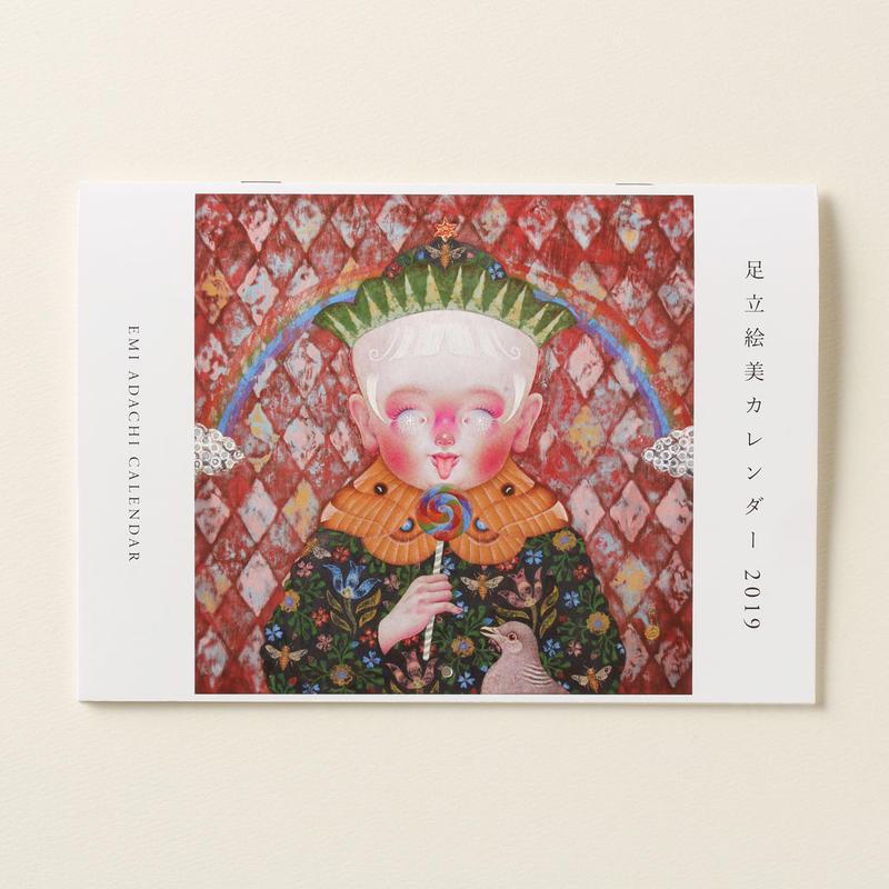 足立絵美2019カレンダー