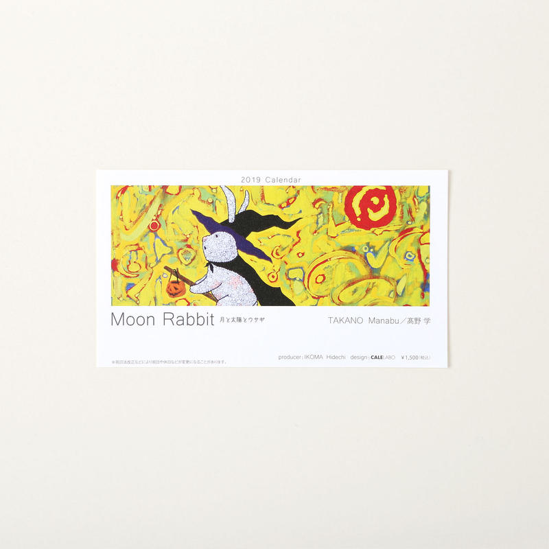 Moon Rabbit 月と太陽とウサギ 2019CALENDAR 高野学 Aタイプ