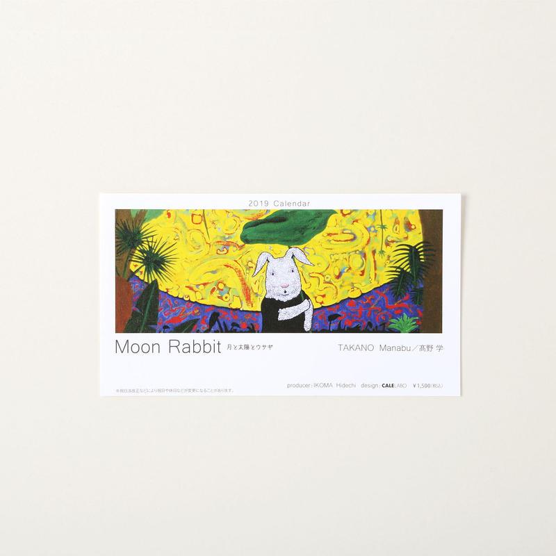 Moon Rabbit 月と太陽とウサギ 2019CALENDAR 高野学 Bタイプ