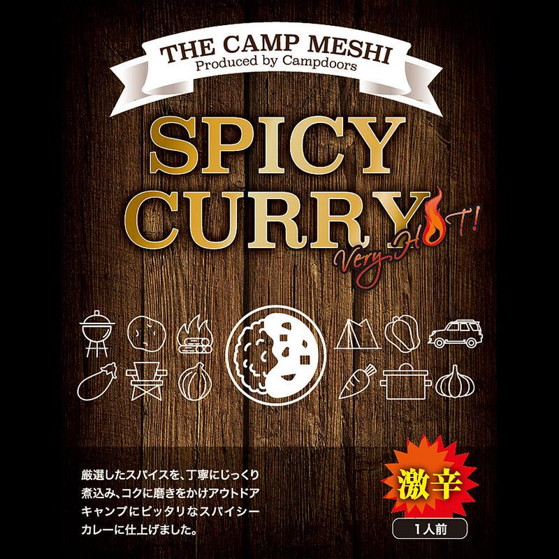 Campdoors / スパイシーカレー (激辛)1人前 160g