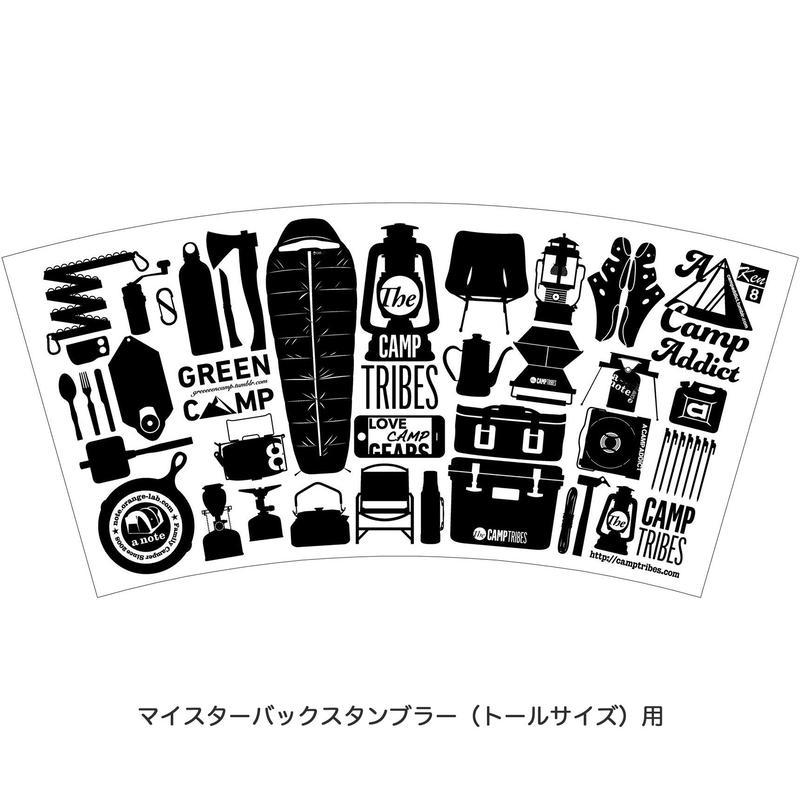 オリジナルタンブラー用デザイン台紙|ギアシルエット