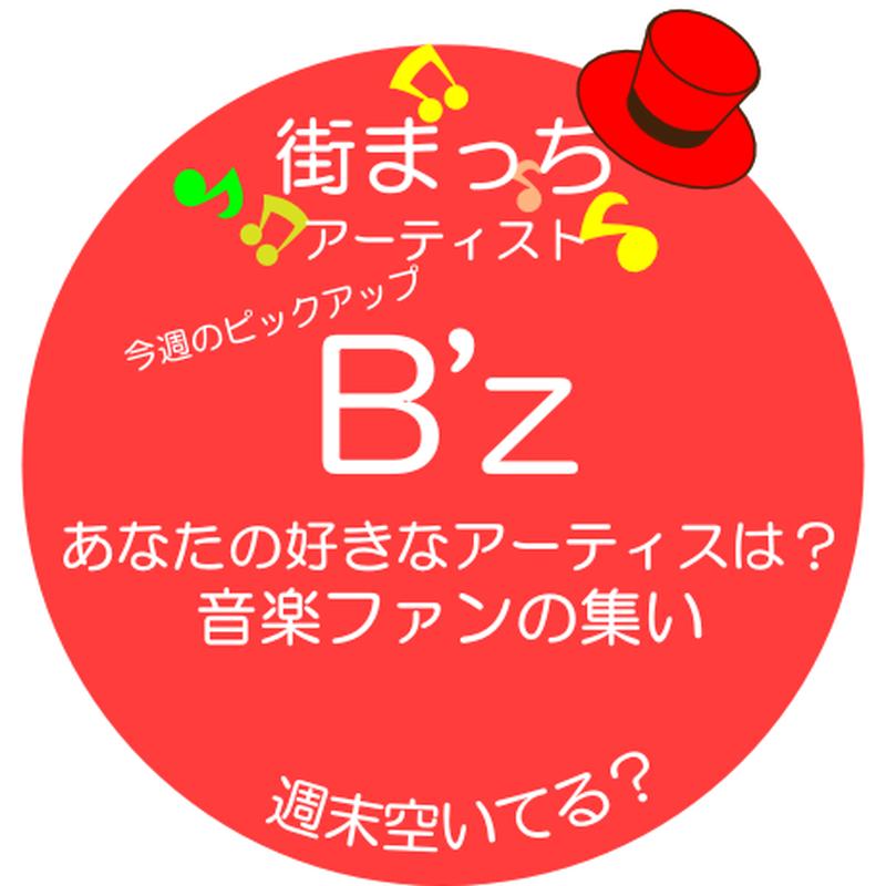 街まっち アーティスト あなたの好きなアーティスは誰ですか? 今週のピックアップ 『B'z』